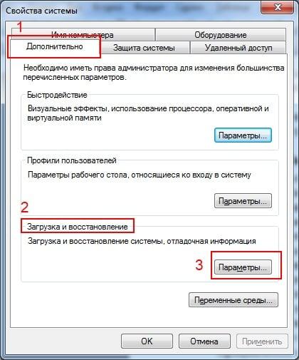 Кнопка параметров загрузки и восстановления