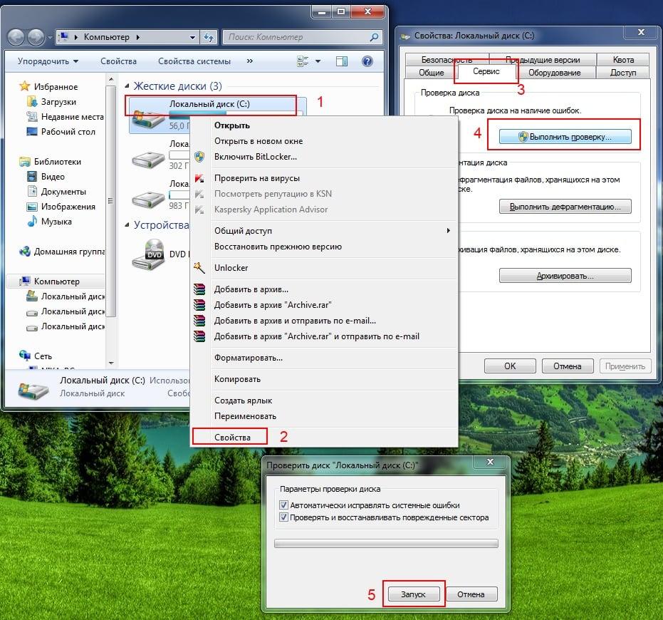 Скриншоты проверки диска