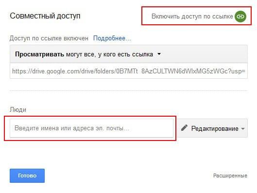 Опция включения доступа по ссылке