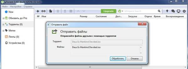 Окно отправки файлов