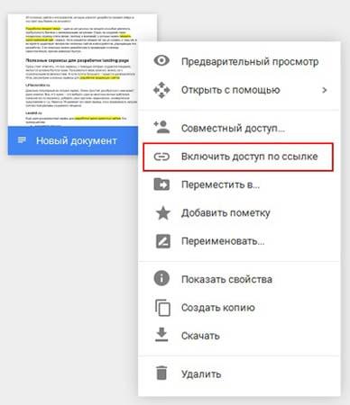 Пункт включения доступа по ссылке