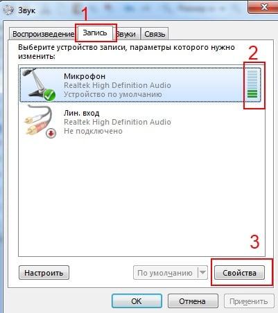 Окно записывающих устройств ПК