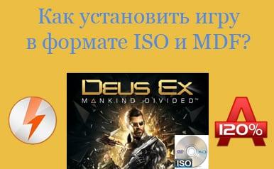 Как установить игру в формате ISO и MDF