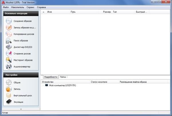 Как установить файл mdf