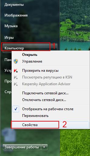 Пункт свойств компьютера