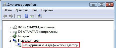 Пункт VGA графический адаптер в ДУ