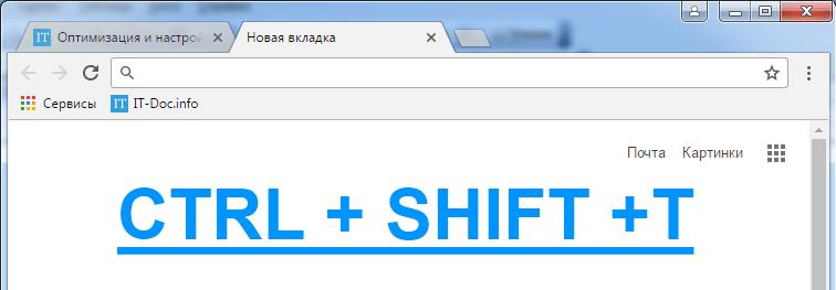 Сочетание клавиш Ctrl Shift T