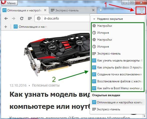 Кнопка меню браузера