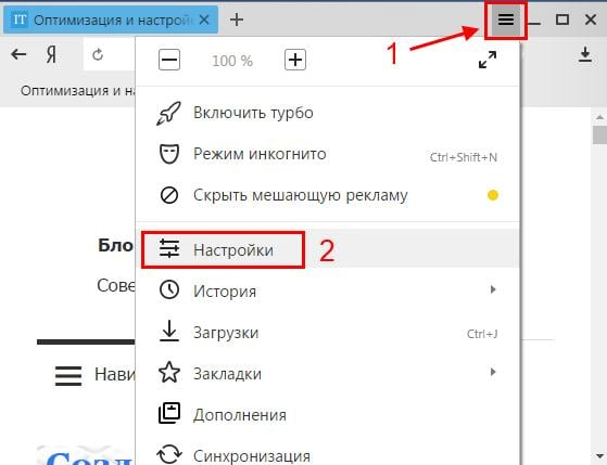 Как восстановить открытые вкладки в Яндексе