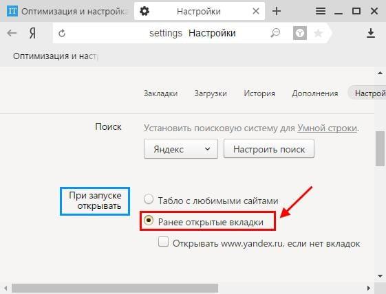 Как восстановить вкладки в Яндексе после перезагрузки