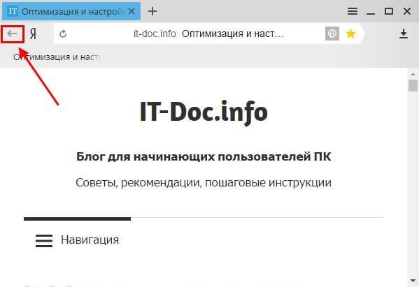 """Умная стрелочка """"Назад"""" в Яндексе"""