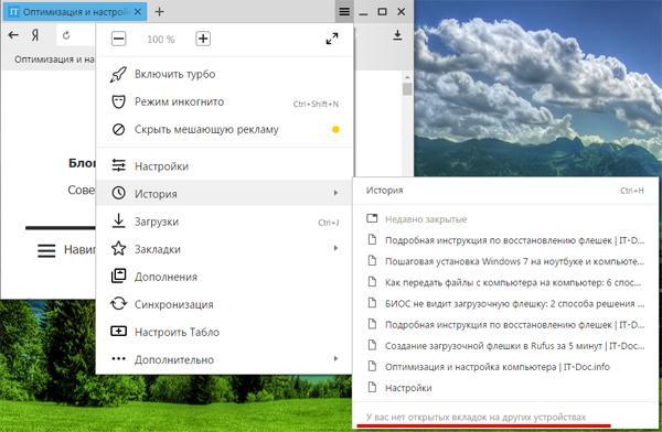 Как восстановить вкладки в Яндексе