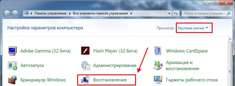 Восстановление системы Windows 7: откат системы