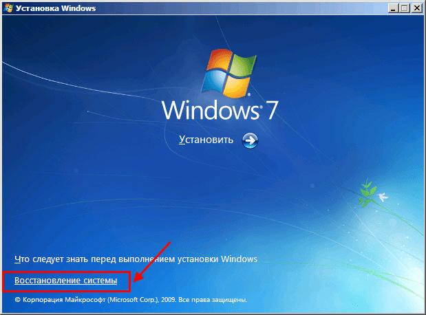 Восстановление Windows 7 с флешки