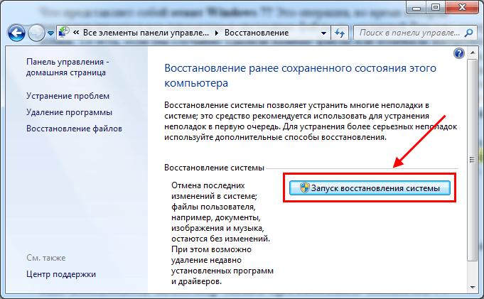 Как сделать восстановление системы Windows 7