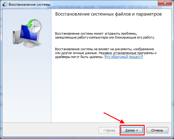 Восстановление Windows 7 на компьютере