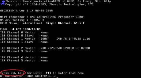 Экран включения системы