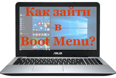 Как зайти в Boot Menu