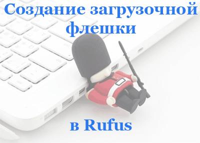Создание загрузочной флешки в Rufus