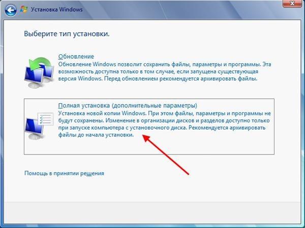 Полная установка Windows 7 на компьютере