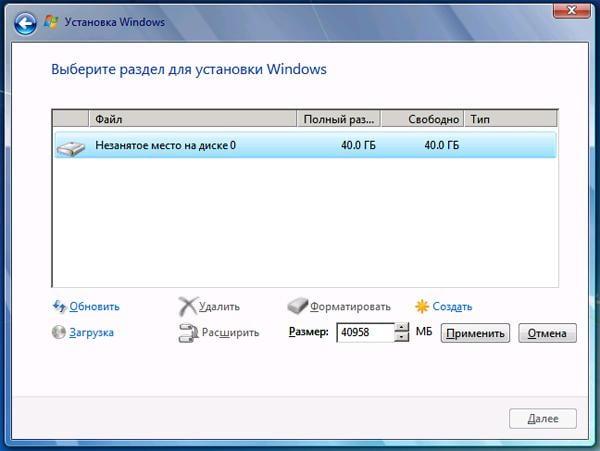 Как разбить диск при установке Windows 7