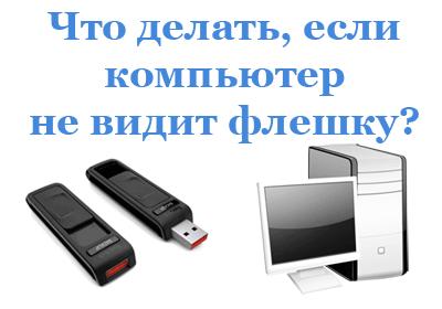 Что делать если компьютер не видит флешку