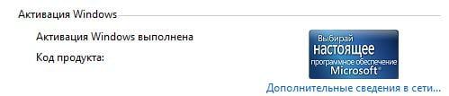 Уведомление об активации Windows
