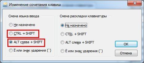 Выбор комбинации клавиш для смены языка ввода