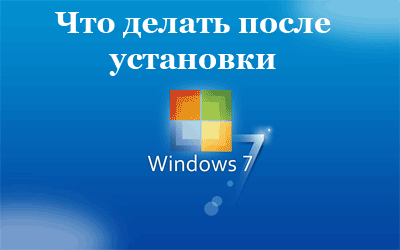 Что делать после установки Windows