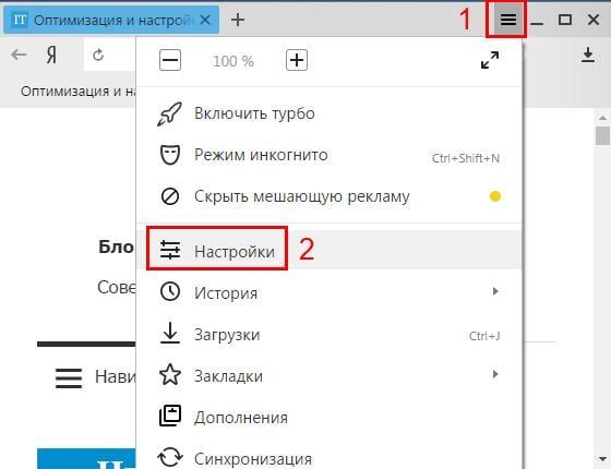 Пункт Настройки в Яндекс Браузер
