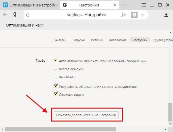 Куда Яндекс Браузер сохраняет загрузки