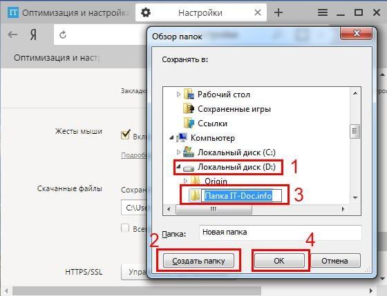 Создание новой папки загрузки файлов в Яндекс Браузере