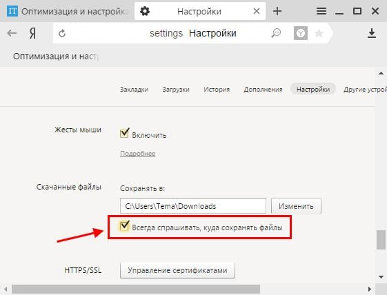 Как изменить папку для загрузок в Яндекс Браузере