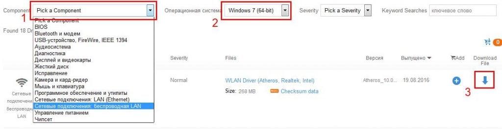 Выбор и загрузка драйверов на ноутбук с сайта Lenovo