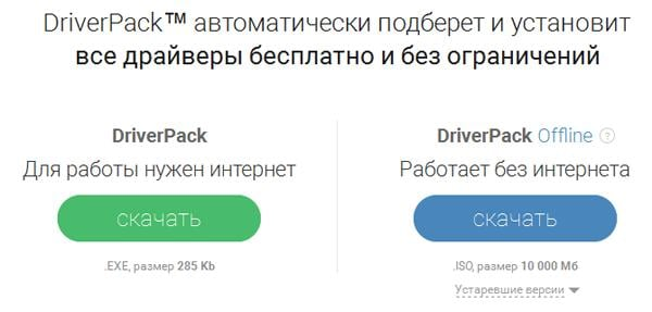Программа DriverPack