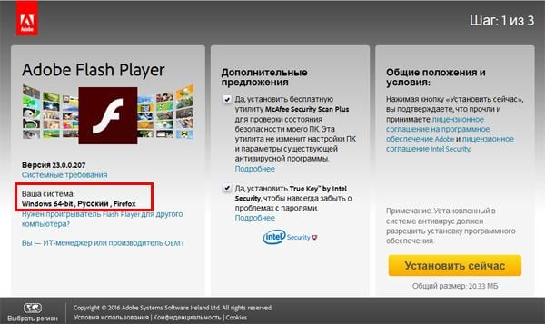 Сайт Adobe Flash Player