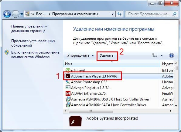 Программа Adobe Flash 23