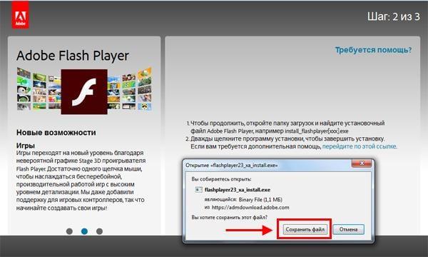 Сохранение установочного файла Adobe Flash Player на рабочий стол