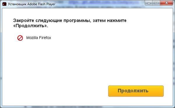 Во время установки нужно закрыть браузер