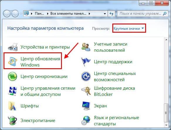 Как отключить обновления Виндовс 7 на ноутбуке