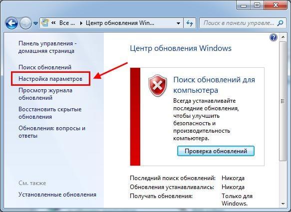 Как отключить обновления Виндовс 7 на компьютере