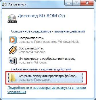 Автозапуск после открытия файла ISO