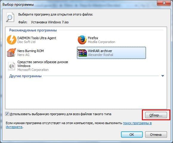 Выбор архиватора WinRAR в качестве основной программы
