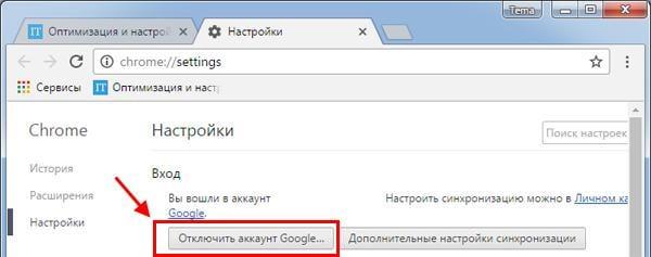 Отключение синхронизации Google Chrome
