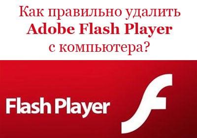 Как удалить Adobe Flash Player полностью