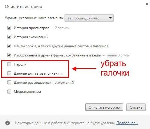 Опции паролей и данных автозаполнения