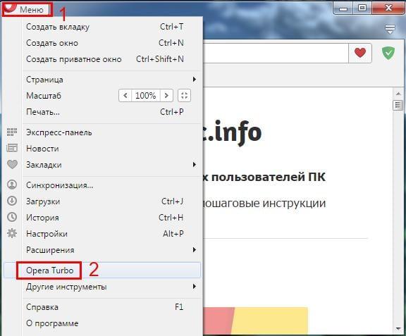 Пункт Opera Turbo в меню