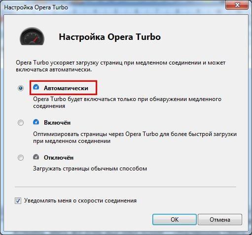 Настройки Opera Turbo