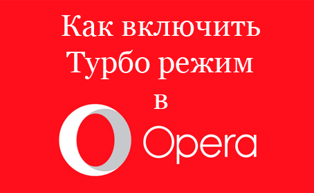 Как включить Турбо режим в Опере