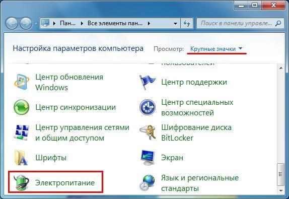 Раздел электропитания в Windows